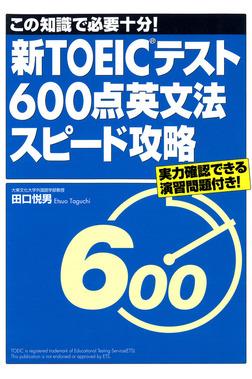 新TOEICテスト600点英文法スピード攻略-電子書籍