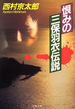 恨みの三保羽衣伝説-電子書籍