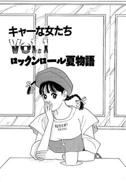彼女の陰謀4 分冊版 キャーな女たち ロックンロール夏物語-電子書籍