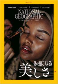 ナショナル ジオグラフィック日本版 2020年2月号 [雑誌]