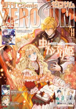 Comic ZERO-SUM (コミック ゼロサム) 2020年11月号[雑誌]-電子書籍