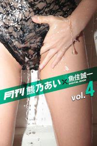 月刊 熊乃あい×魚住誠一 vol.04