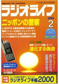 ラジオライフ2000年2月号