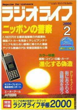 ラジオライフ2000年2月号-電子書籍