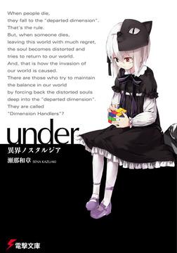 under 異界ノスタルジア-電子書籍