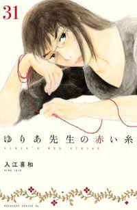 ゆりあ先生の赤い糸 分冊版(31)