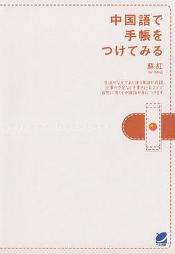 中国語で手帳をつけてみる-電子書籍