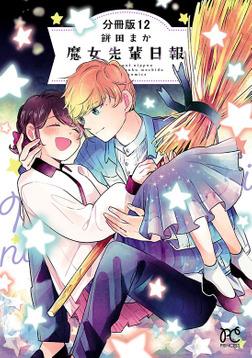 魔女先輩日報【分冊版】 12-電子書籍