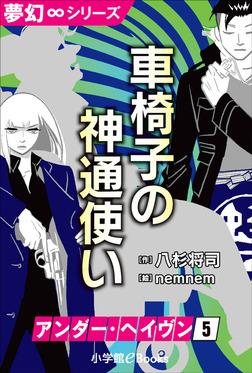 夢幻∞シリーズ アンダー・ヘイヴン5 車椅子の神通使い-電子書籍