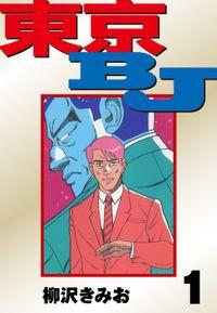 東京BJ(1)