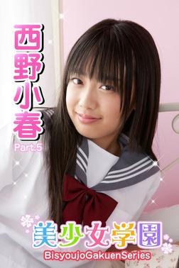 美少女学園 西野小春 Part.5(Ver2.0)-電子書籍