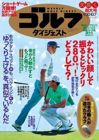 週刊ゴルフダイジェスト 2014/9/30・10/7号