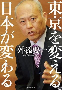 東京を変える、日本が変わる-電子書籍