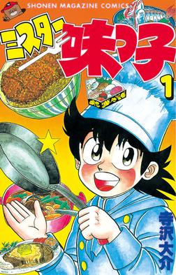 ミスター味っ子(1)-電子書籍