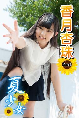 夏少女 香月杏珠  Part.06-電子書籍
