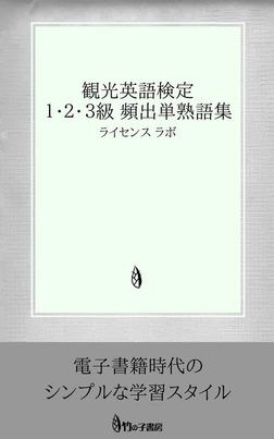 観光英語検定 1・2・3級 頻出単熟語集-電子書籍