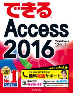 できるAccess 2016 Windows 10/8.1/7対応-電子書籍