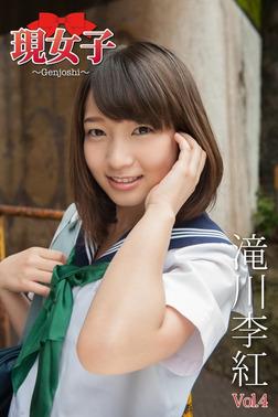 滝川李紅 現女子 Vol.04-電子書籍
