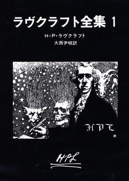 ラヴクラフト全集1-電子書籍