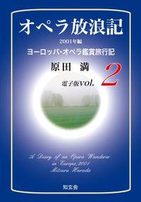 オペラ放浪記[電子版:第2巻]――2001年編ヨーロッパ・オペラ鑑賞旅行記