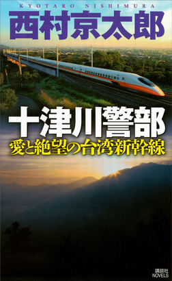 十津川警部 愛と絶望の台湾新幹線-電子書籍