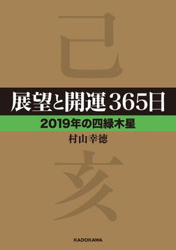 展望と開運365日 【2019年の四緑木星】-電子書籍