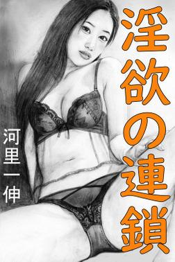 淫欲の連鎖-電子書籍