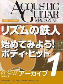 アコースティック・ギター・マガジン・アーカイブ・シリーズ1 「リズムの鉄人」「始めてみよう!ボディ・ヒット」-電子書籍