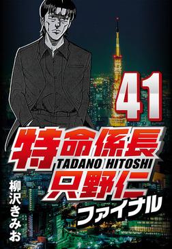 特命係長只野仁ファイナル 41-電子書籍