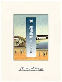 顎十郎捕物帳(グーテンベルク21)