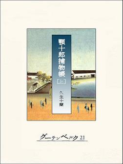 顎十郎捕物帳(上)-電子書籍