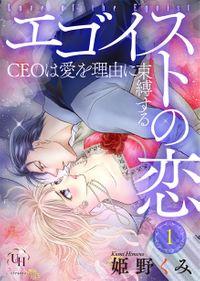 エゴイストの恋~CEOは愛を理由に束縛する~【分冊版】(ユニコミbyハーレクイン)