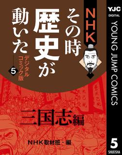 NHKその時歴史が動いた デジタルコミック版 5 三国志編-電子書籍