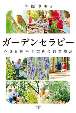 ガーデンセラピー 心身を癒やす究極の自然療法-電子書籍
