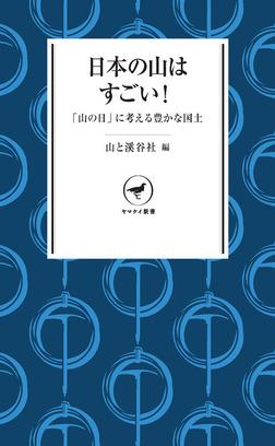 ヤマケイ新書 日本の山はすごい! 「山の日」に考える豊かな国土-電子書籍
