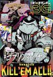 デジタル版月刊ビッグガンガン 2020 Vol.03