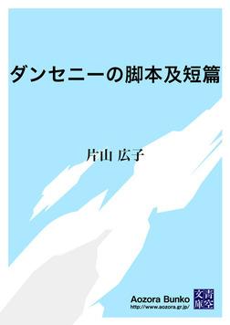 ダンセニーの脚本及短篇-電子書籍