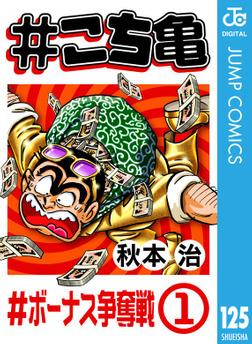 #こち亀 125 #ボーナス争奪戦‐1-電子書籍