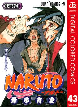 NARUTO―ナルト― カラー版 43-電子書籍