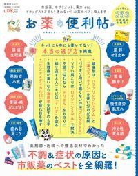 晋遊舎ムック 便利帖シリーズ090 お薬の便利帖