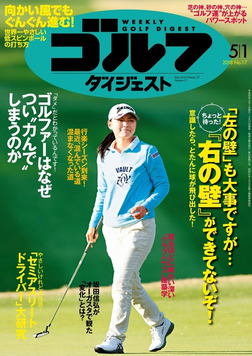 週刊ゴルフダイジェスト 2018/5/1号-電子書籍