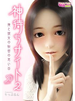 神待ちサイト~俺と彼女の秘密の思い出~(2)-電子書籍