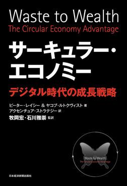 サーキュラー・エコノミー--デジタル時代の成長戦略-電子書籍