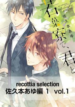 recottia selection 佐久本あゆ編1 vol.1-電子書籍