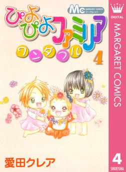 ぴよぴよファミリア ワンダフル 4-電子書籍