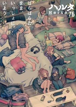 ハルタ 2020-JULY volume 76-電子書籍