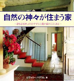 自然の神々が住まう家 : 身も心もゆったりとやすらぐ我が家がここにある-電子書籍