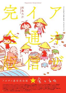 アオザイ通信 完全版 1 食と文化-電子書籍