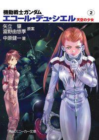 機動戦士ガンダム エコール・デュ・シエル 天空の少女2