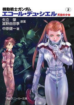 機動戦士ガンダム エコール・デュ・シエル 天空の少女2-電子書籍